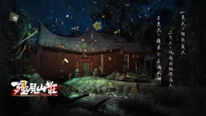 Qian-Shan Village: The Start of Journey