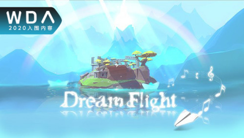 Reveries:Dream Flight