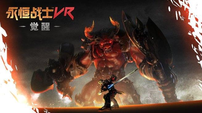 Eternity Warriors™ VR (Arcade)