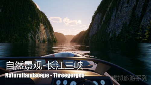 Naturallandscape - Threegorges