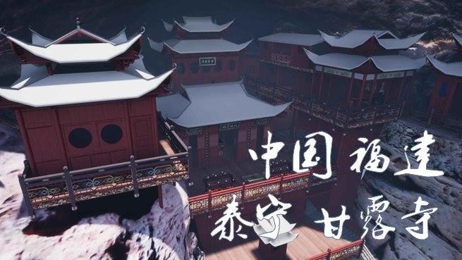 Virtual Reality Tour - China Fujian Taining Ganlu Temple