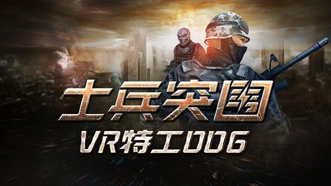 Soldier Sortie:VR Agent 006