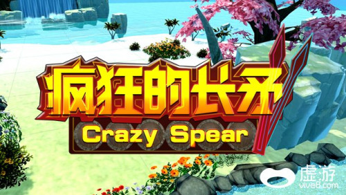 Crazy Spear