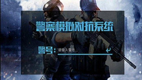 Police confrontation training (shooting game)