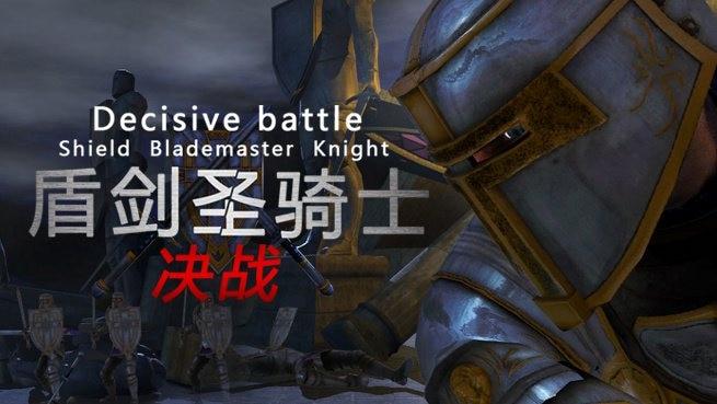 Shield blademaster knight: decisive battle