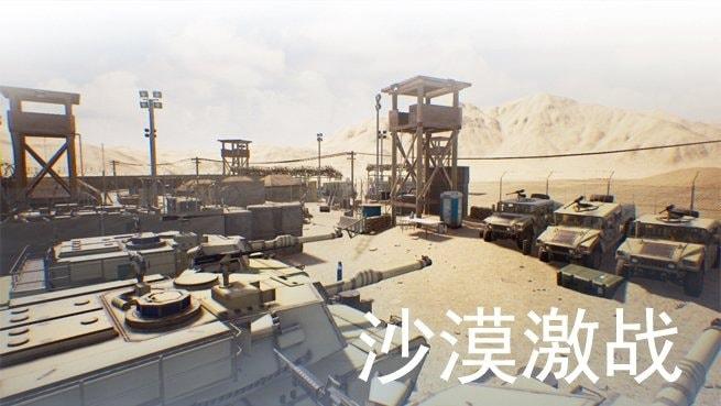 Desert fighting