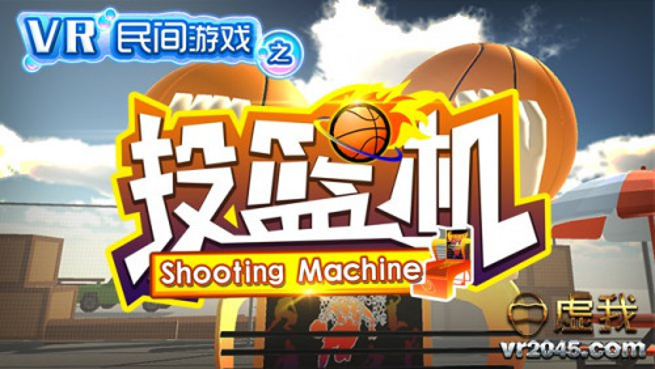 Shooting Machine