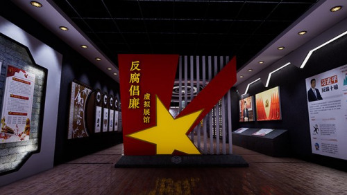 Anti corruption virtual exhibition hall