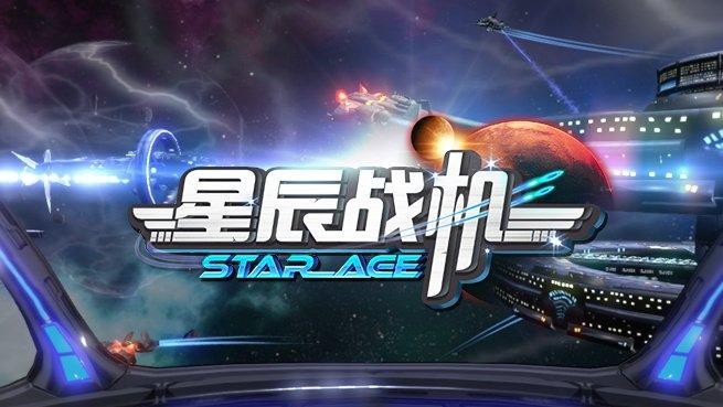 StarAce II