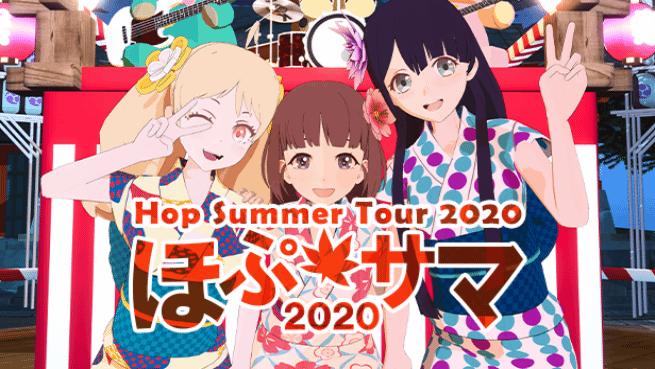 Hop Step Sing! VR Live《 Hop★Summer 2020》