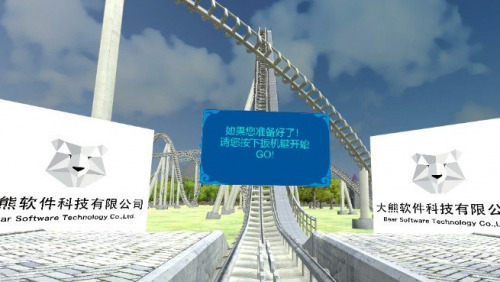 Xi'an bear software rollercoaster