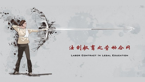 Labor Contract in Legal Education