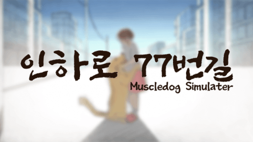 Inha st.77th : muscle dog simulator