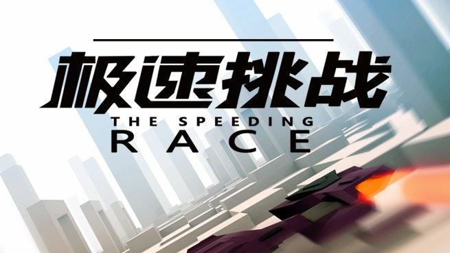 speedchallengeV1.2