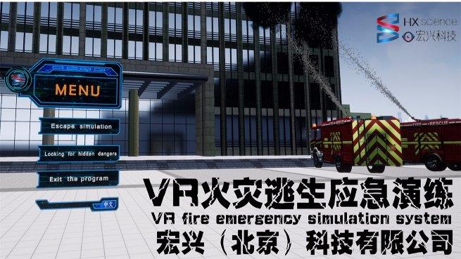 VR fire emergency simulation system