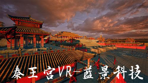 palace of Daqin Empire VR