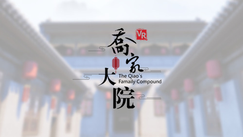 The Qiao Family Compound