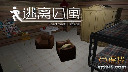 Apartment Escape