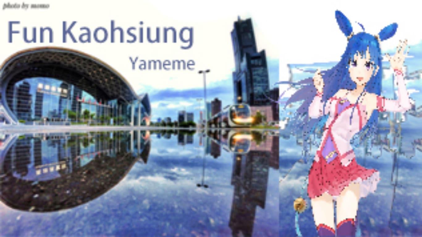 《Yameme Fun Kaohsiung》 C8 Kaohsiung Exhibition